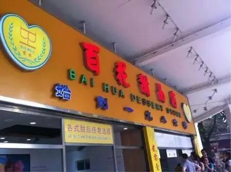 必吃美食:甜甜的广州味道,老字号百花甜品店