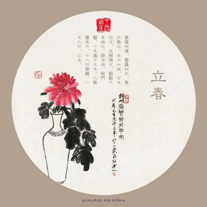 初七迎佳节, 立春吃什么