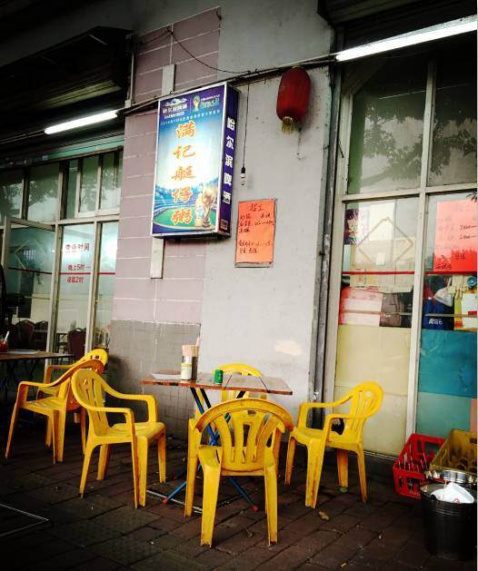 广州味道,这几家极品粥店你一定不能错过!