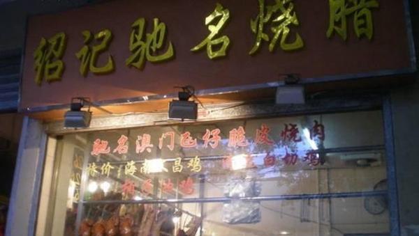 果断收藏!广州8家人气火爆的烧腊档!