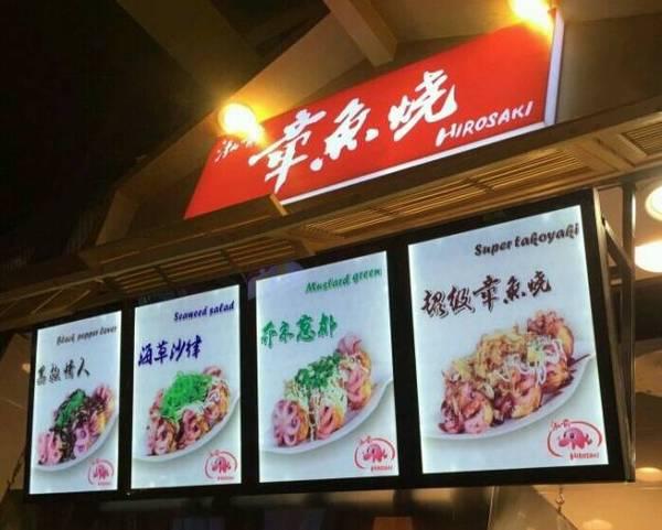 最低人均十元,广州好吃章鱼小丸子全搜罗