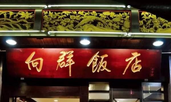 五一来广州吃什么 试试这10家朋友圈火到不行的餐厅