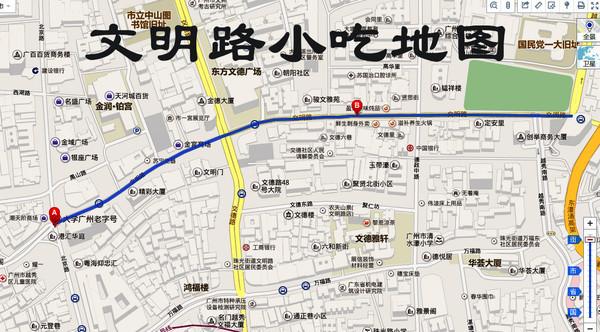 领略地道广州风味 文明路小吃攻略