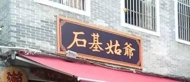 人均只要十元起 好玩又超多美食的黄埔古港攻略