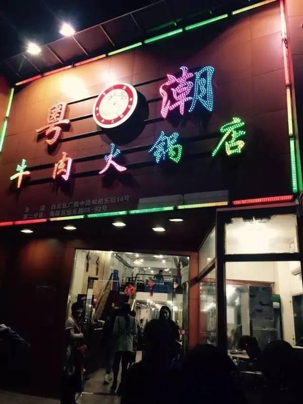有镬气才够味,广州这几间炒牛河你吃过未?