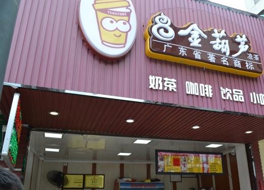 上火不只有喝王老吉,广州老字号凉茶铺推荐