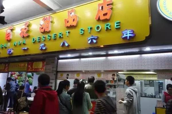 朋友来广州,一定要带她去这里喝糖水