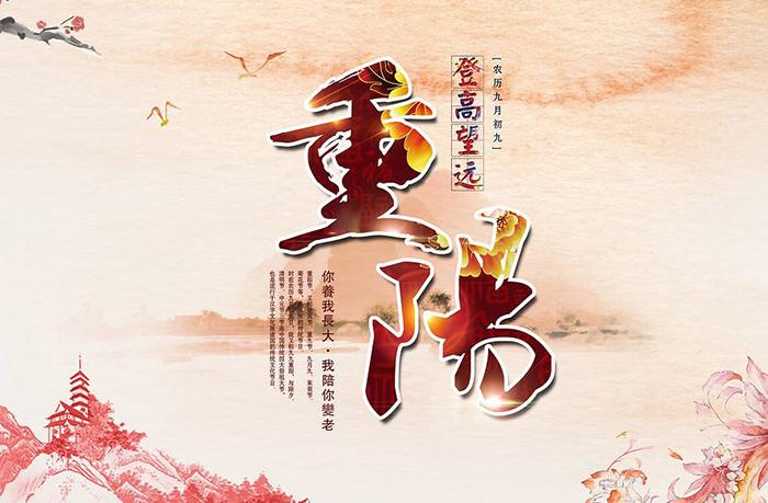 九九重阳节,这些习俗和饮食你要知道