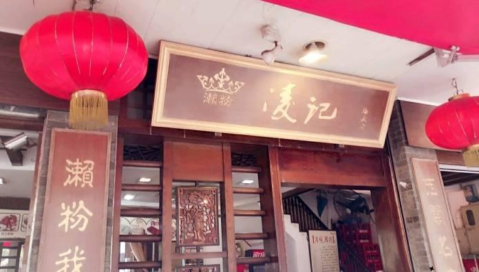 平靓正的地道广州味道,这两家店你得去尝一尝!