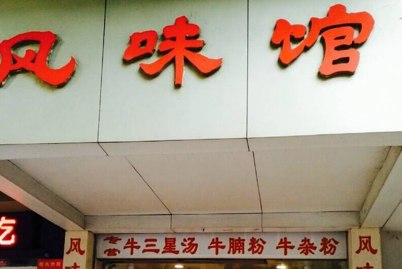 这份藏在广州人心底的传统小吃,天凉时总想吃上一碗暖暖身