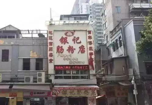 广州8大老字号肠粉,你都吃过么?