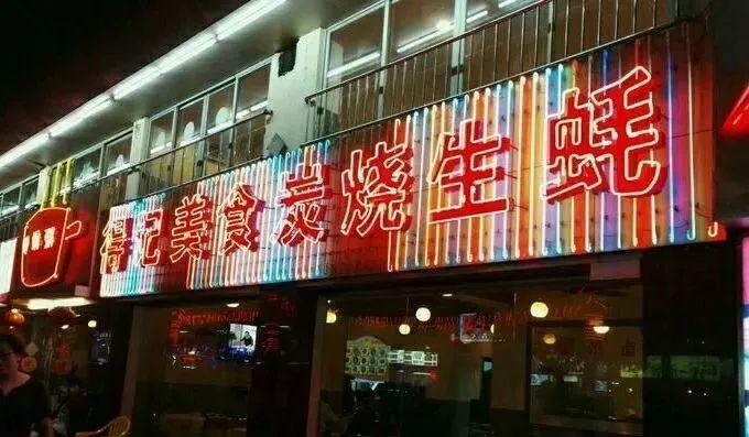 这一站沙园,这里的美食你都吃过么?