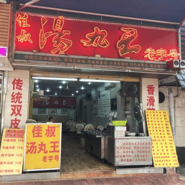 品尝广州味道,节后回来就去吃!