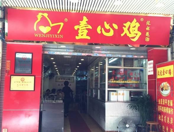 除了白切鸡,这些广州的鸡你也得尝一尝