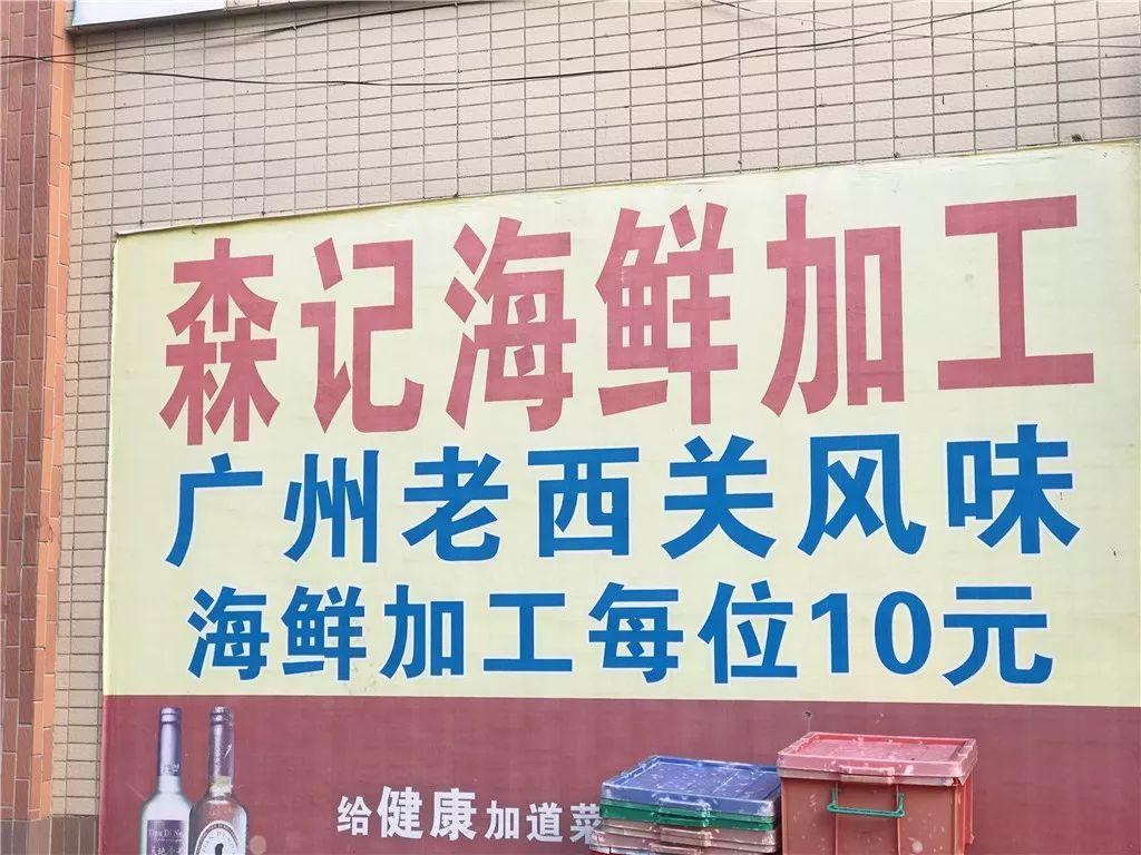 除了黄沙,你知道广州南端还有一个海鲜天堂么?